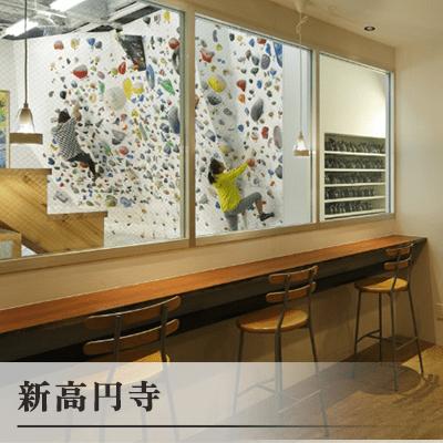 東京都/新宿/Bouldering space BLEAU 新高円寺の婚活パーティー
