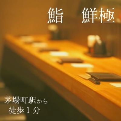 東京都/銀座/鮨 鮮極~sengoku~ 茅場町の婚活パーティー