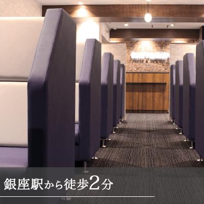東京都/銀座/銀座ラウンジ6Fの婚活パーティー
