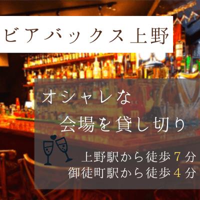 東京都/上野/上野会場の婚活パーティー
