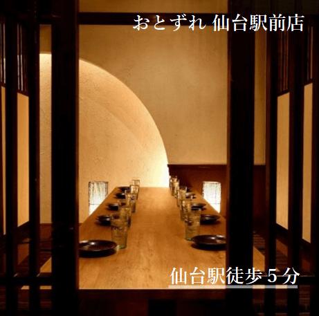 宮城県/仙台/おとずれ 仙台駅前店の婚活パーティー