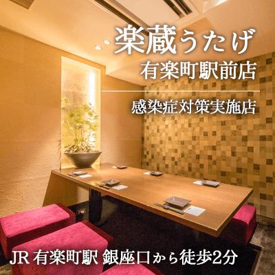 東京都/有楽町/楽蔵うたげ 有楽町駅前店の婚活パーティー