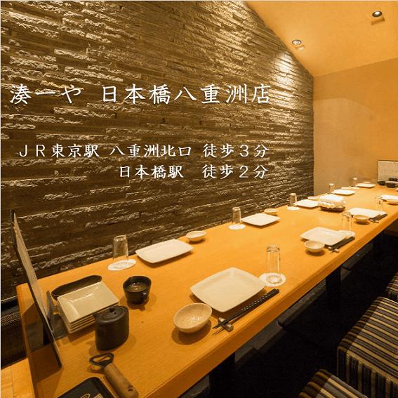 東京都/東京駅/湊一や 日本橋八重洲店の婚活パーティー