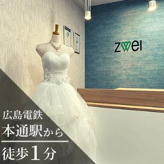 広島県/広島/ツヴァイ広島の婚活パーティー