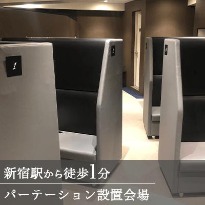 東京都/新宿/新宿南口ラウンジ5Fの婚活パーティー