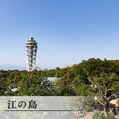 神奈川県/鎌倉/小田急「片瀬江ノ島」駅の婚活パーティー