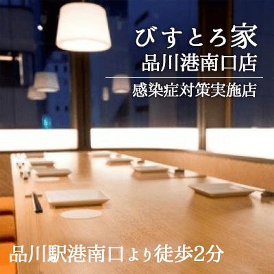 東京都/品川・五反田/びすとろ家 品川港南口店の婚活パーティー
