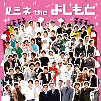 東京都/新宿/ルミネザよしもとの婚活パーティー