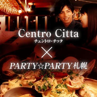 北海道/札幌/CENTRO CITTAの婚活パーティー