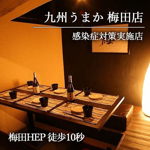 大阪府/梅田/キチリ 茶屋町阪急駅前店の婚活パーティー