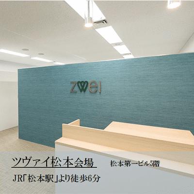 長野県/松本/ツヴァイ松本ラウンジの婚活パーティー