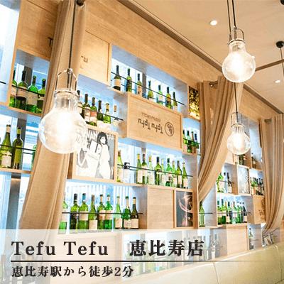 東京都/恵比寿/TefuTefu 恵比寿店の婚活パーティー