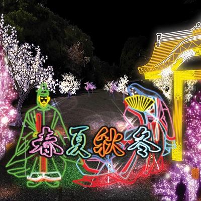 京都府/京都/【京都二条城イルミナージュ】二条城東大手門入って右のお手洗い前の婚活パーティー