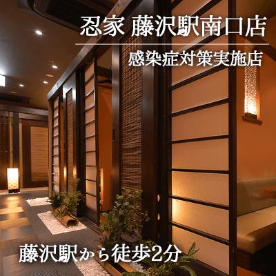 神奈川県/藤沢/藤沢会場の婚活パーティー