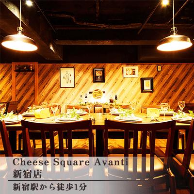 東京都/新宿/Cheese Square Avanti 新宿店の婚活パーティー