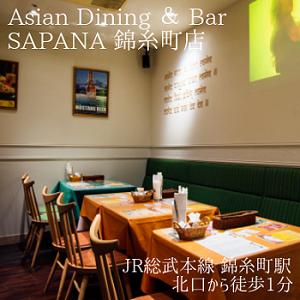 東京都/浅草・両国/Asian Dining & Bar SAPANA 錦糸町店の婚活パーティー