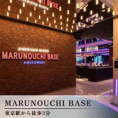 東京都/東京駅/MARUNOUCHI BASEの婚活パーティー