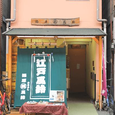 東京都/上野/篠原まるよし風鈴の婚活パーティー