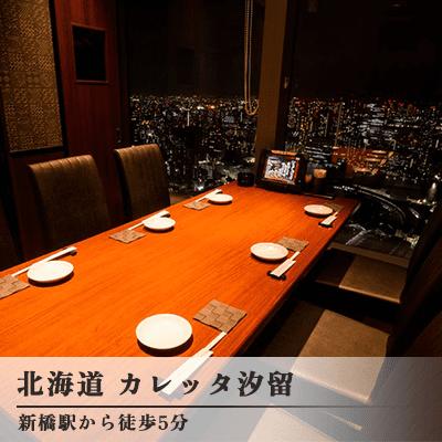 東京都/新橋/北海道 カレッタ汐留店の婚活パーティー