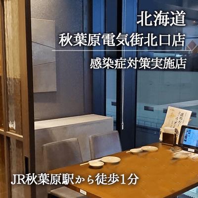東京都/秋葉原/秋葉原 ディナー会場の婚活パーティー