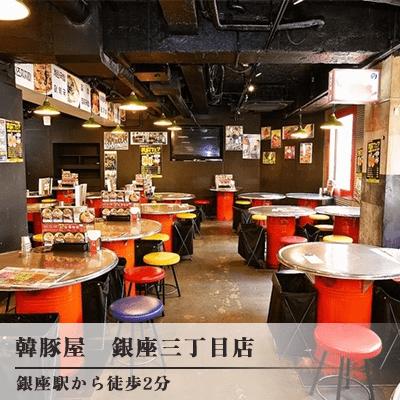 東京都/銀座/韓豚屋 銀座三丁目店(ハンテジヤ)の婚活パーティー