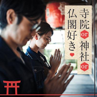 愛知県/名古屋/熱田神宮の婚活パーティー