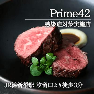 東京都/新橋/汐留 Prime42の婚活パーティー