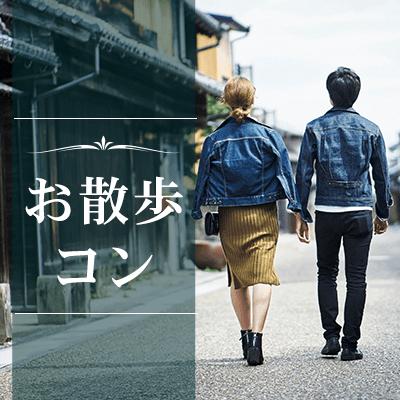 滋賀県/滋賀/JR彦根駅 改札前集合の婚活パーティー