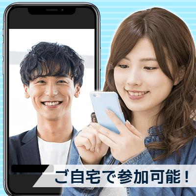 東京都/東京駅/【北関東】オンラインの婚活パーティー