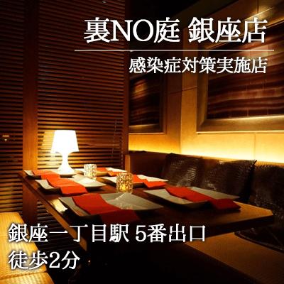 東京都/銀座/《裏NO庭 銀座店》の婚活パーティー