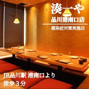 東京都/品川・五反田/湊一や 品川港南口店の婚活パーティー