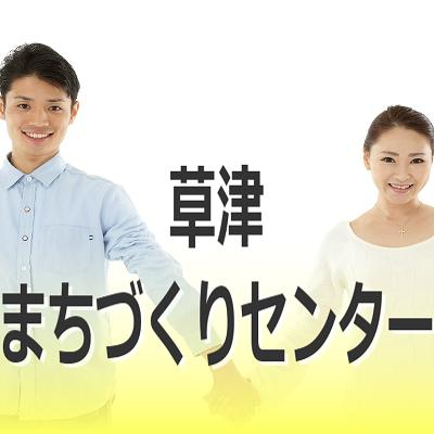 滋賀県/滋賀/草津まちづくりセンター会場(滋賀)の婚活パーティー
