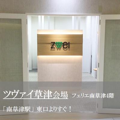 滋賀県/草津/ツヴァイ草津の婚活パーティー