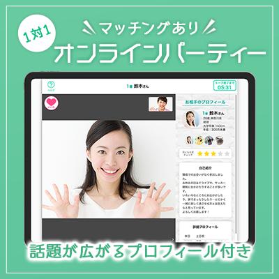 愛知県/オンライン/全国C/【全国】オンラインC'の婚活パーティー