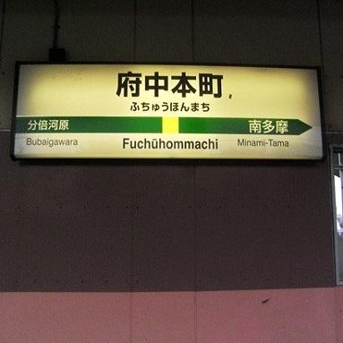 東京都/立川・吉祥寺/府中本町駅(改札前)の婚活パーティー