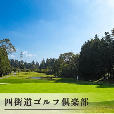 千葉県/その他千葉県/四街道ゴルフ倶楽部の婚活パーティー