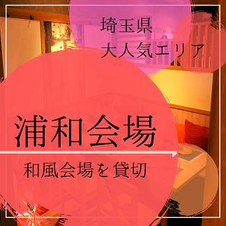 埼玉県/浦和/浦和会場の婚活パーティー