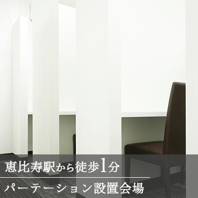 東京都/恵比寿・広尾/恵比寿ラウンジの婚活パーティー