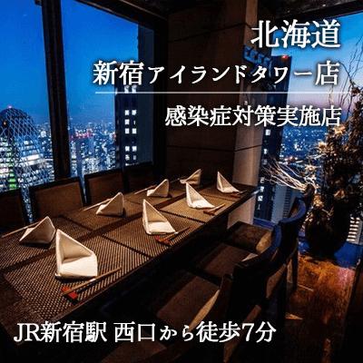 東京都/新宿/北海道 新宿アイランドタワー店の婚活パーティー