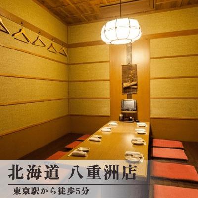 東京都/東京駅/北海道 八重洲店の婚活パーティー