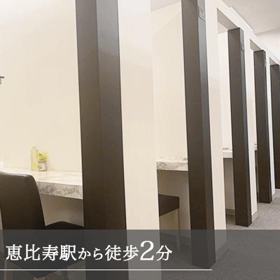 東京都/恵比寿/恵比寿アネックスの婚活パーティー