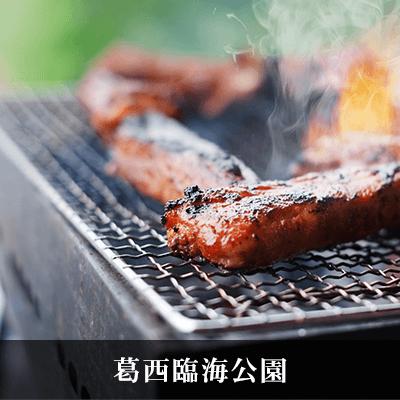 東京都/葛西臨海公園/葛西臨海公園内の婚活パーティー