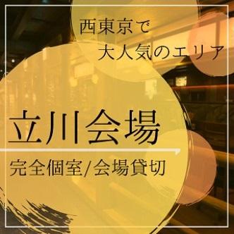 東京都/立川・吉祥寺/立川会場の婚活パーティー