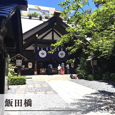 東京都/市ヶ谷/JR飯田橋駅 西口改札の婚活パーティー