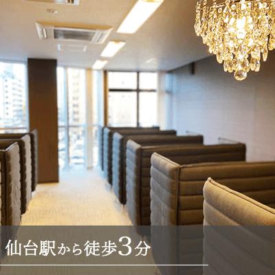 宮城県/仙台/仙台ラウンジの婚活パーティー