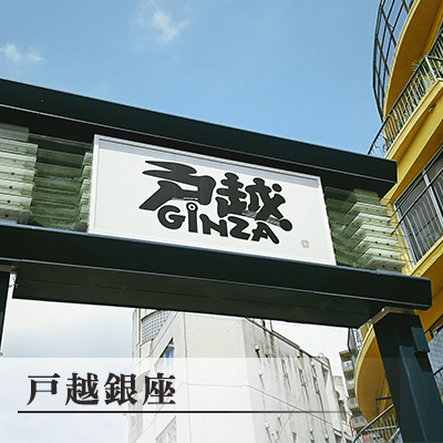 東京都/品川/戸越銀座駅の婚活パーティー