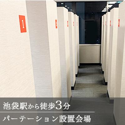 東京都/池袋/池袋ラウンジの婚活パーティー