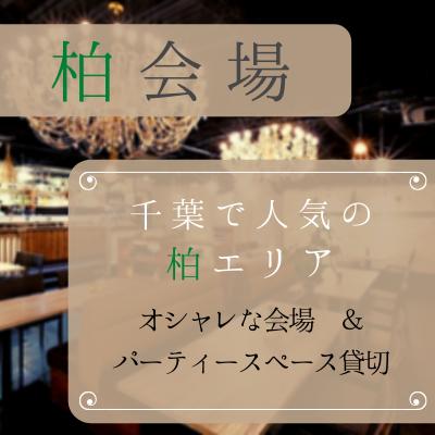 千葉県/柏/柏会場の婚活パーティー