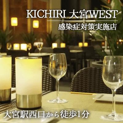 埼玉県/大宮/KICHIRI(きちり) 大宮WESTの婚活パーティー