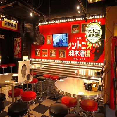 東京都/新宿/アントニオ猪木酒場 新宿店の婚活パーティー